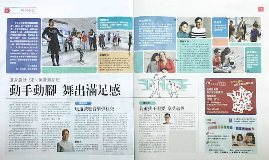 Ming Pao News Paper (March, 2017)